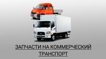 Запчасти на коммерческий транспорт